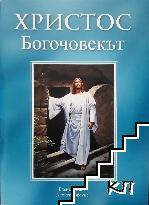 Христос Богочовекът