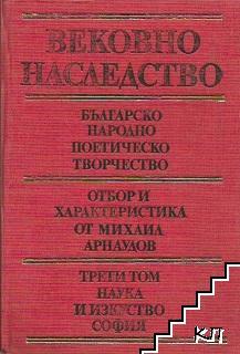 Вековно наследство. Том 3: Българско народно поетическо творчество
