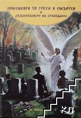 Причината за греха и смъртта и възкресението на праведните