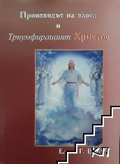 Произходът на злото и триумфиращият Христос