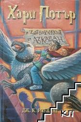 Хари Потър. Книга 3: Хари Потър и затворникът от Азкабан