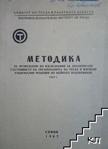 Методика за провеждане на изследвания за анализиране състоянието на организацията на труда и вземане на рационални решения по нейното подобряване. Част 1-2