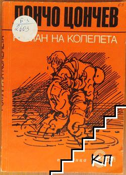 Роман на колелета