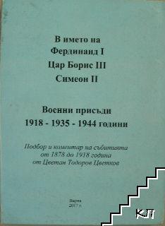 В името на Фердинанд I, Цар Борис III, Симеон II