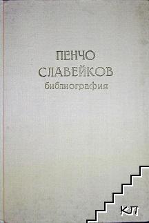 Пенчо Славейков. Библиография