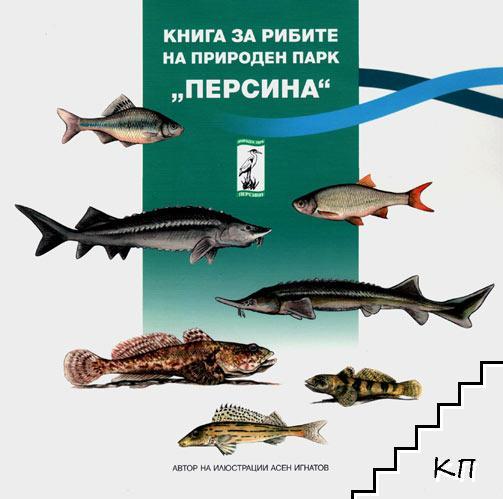 """Книга за рибите на природен парк """"Персина"""""""
