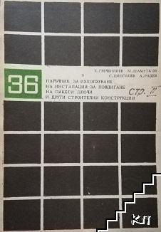 Наръчник за използване на инсталации за повдигане на пакети плочи и други строителни конструкции
