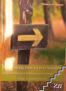 Ръководство за изучаване. Въведение към Библията за начинаещи