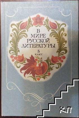 В мире русской литературы для 5. класс