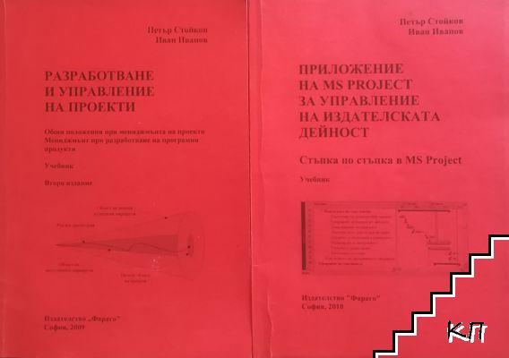 Разработване и управление на проекти / Приложение на MS Prodject за управление на издателската дейност