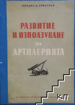 Развитие и използуване на артилерията