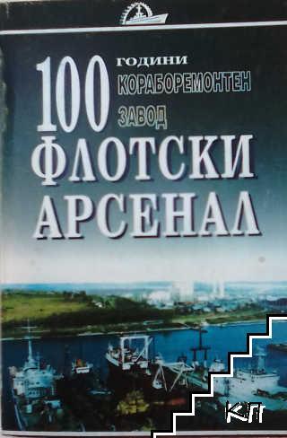 """100 години КРЗ """"Флотски арсенал"""""""