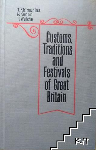Customs, Traditions and Festivals of Great Britain