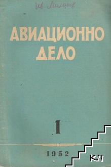 Авиационно дело. Бр. 1, 6-7 / 1952