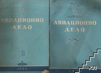 Авиационно дело. Бр. 2, 6 / 1954