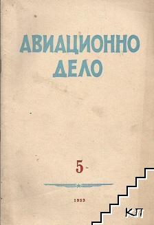 Авиационно дело. Бр. 5-6, 10 / 1953