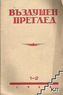 Въздушен преглед. Бр. 1-2 / 1948