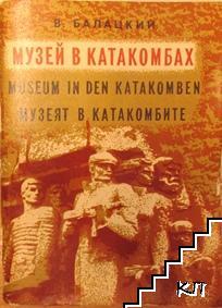 Музей в катакомбах / Museum in den Katakomben / Музеят в катакомбите