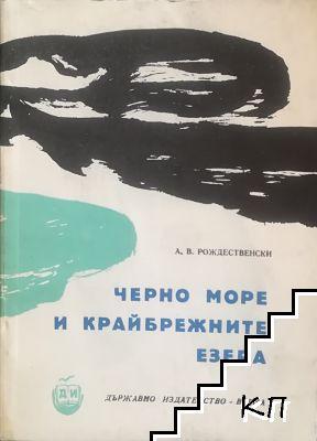 Черно море и крайбрежните езера