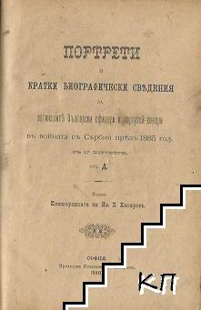 Портрети и кратки биографически сведения за загиналите български офицери и портупей-юнкери въ войната съ Сърбия презъ 1885 г.