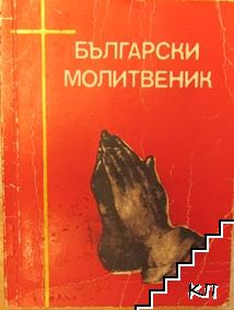 Български молитвеник