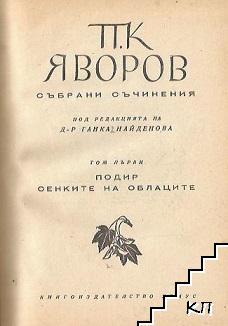 Съчинения въ петъ тома. Томъ 1-5