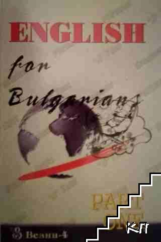 English for Bulgarians. Part 1 / Английски език за българи. Част 1