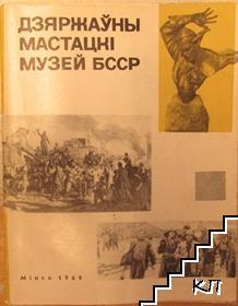 Дзяржауны мастацкi музей БССР