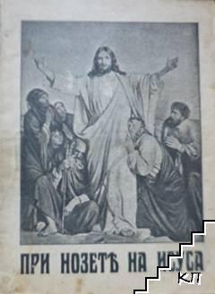 При нозете на Исуса