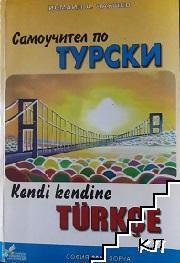 Самоучител по турски