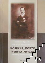 Човекът, който изигра Хитлер