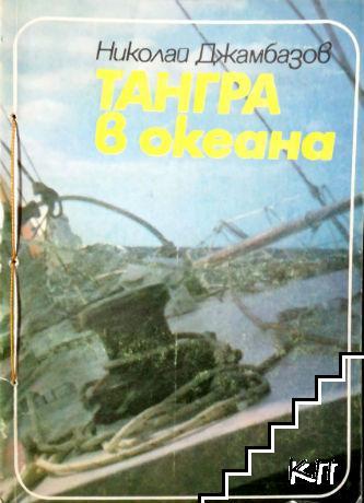 Тангра в океана