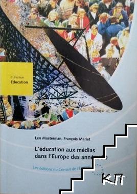 L'éducation aux médias dans l'Europe des années '90