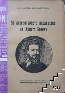 За литературното наследство на Христо Ботевъ