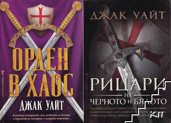 Рицари на черното и бялото / Орден в хаос