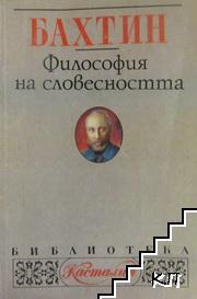 Философия на словесността