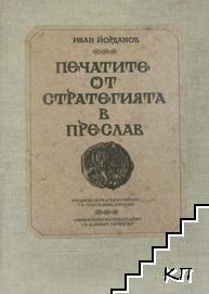 Печатите от стратегията в Преслав