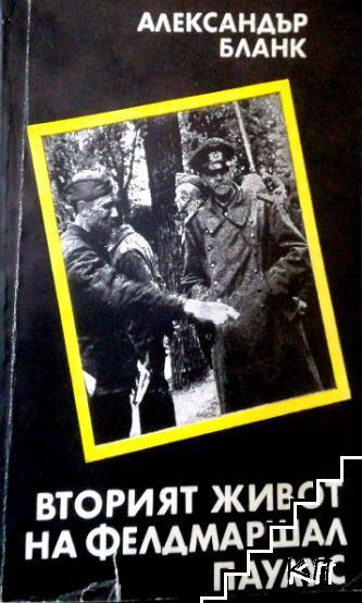 Вторият живот на фелдмаршал Паулус