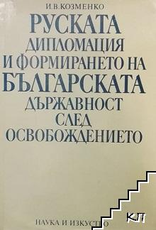 Руската дипломация и формирането на българската държавност след Освобождението