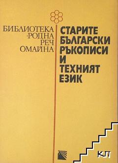 Старите български ръкописи и техният език