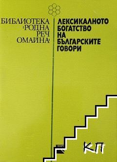Лексикалното богатство на българските говори