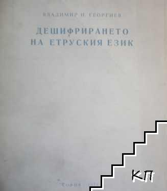 Дешифрирането на етруския език