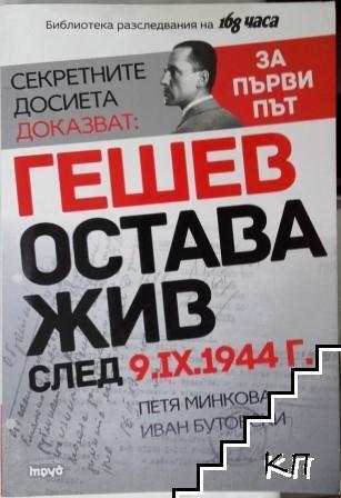 Секретните досиета доказват: Гешев остава жив след 9.IX.1944 г.
