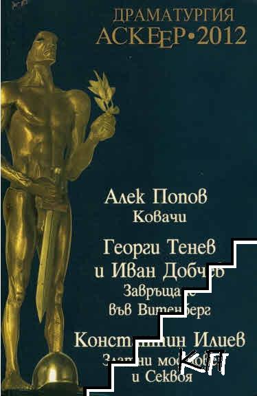 Драматургия - Аскеер 2012