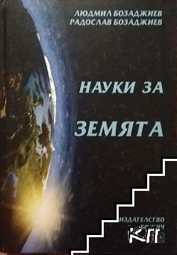 Науки за Земята