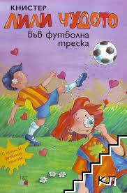 Лили Чудото във футболна треска
