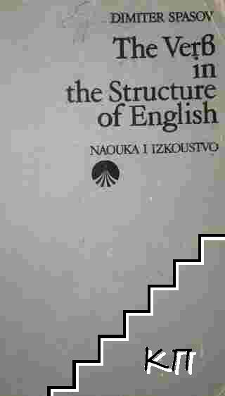 The Verb in the Structure of English