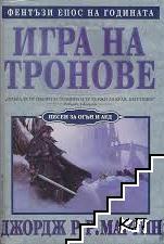 Песен за огън и лед. Книга 1: Игра на тронове