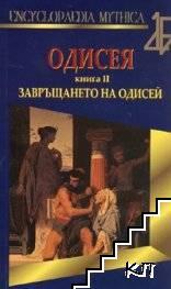 Одисея. Книга 2: Завръщането на Одисей