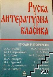 Руска литературна класика. Том-2